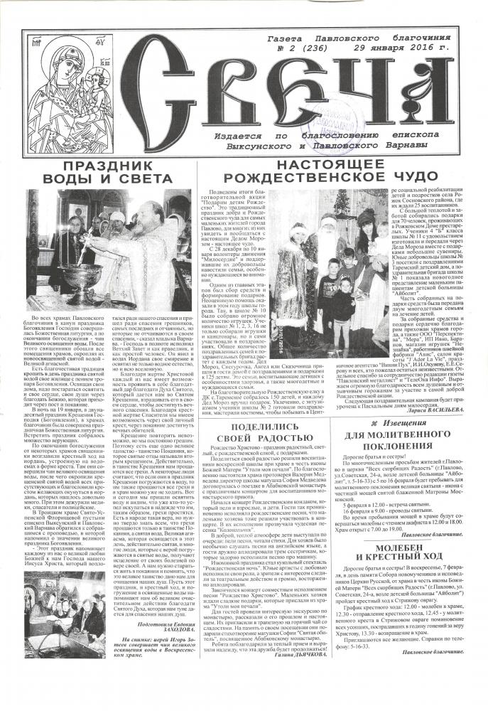 Газета свеча порно