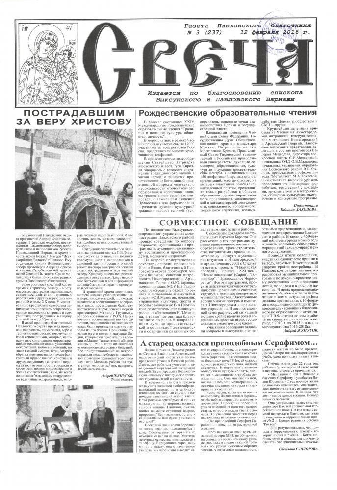 Выпуск порно газета свеча 262